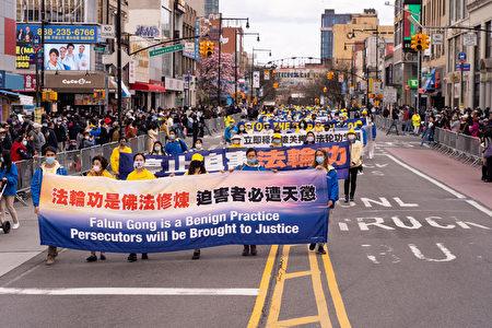 2021年4月18日,上千名大紐約地區中西族裔法輪功學員在華人社區法拉盛舉行遊行和集會,紀念「4·25」,抗議中共迫害。(戴兵/大紀元)
