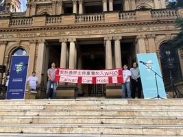 悉尼台灣社區集會 為台灣加入世衛發聲