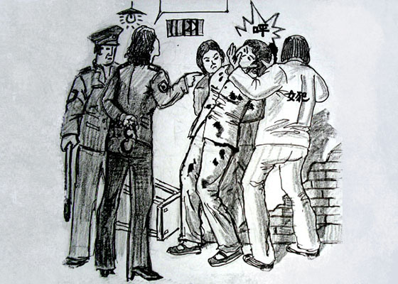 獄中法輪功學員遭群毆示意圖。(明慧網)