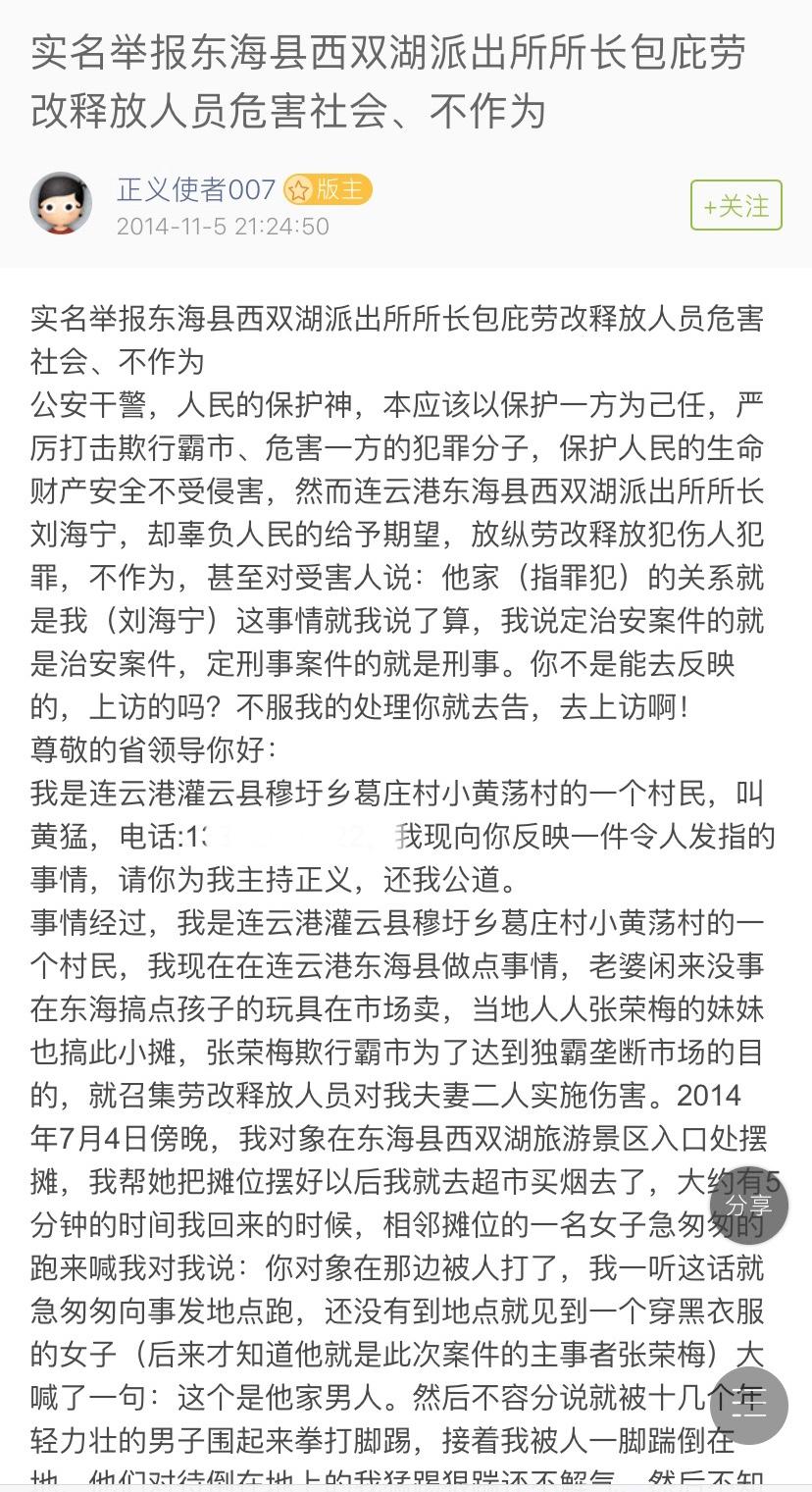 2014年劉海寧曾遭到某村民實名舉報。(網絡截圖)