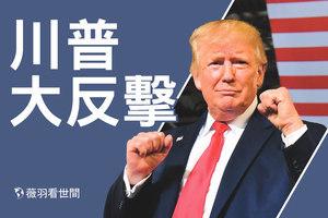 【薇羽看世間】舞弊嚴重 特朗普大反擊