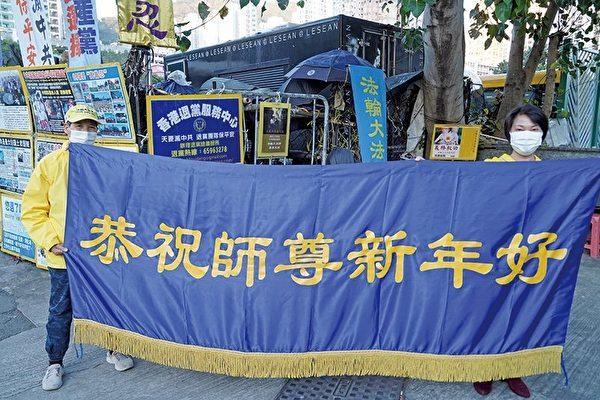 在黃大仙真相點講真相的法輪功學員恭祝李洪志先生新年快樂。(大紀元)