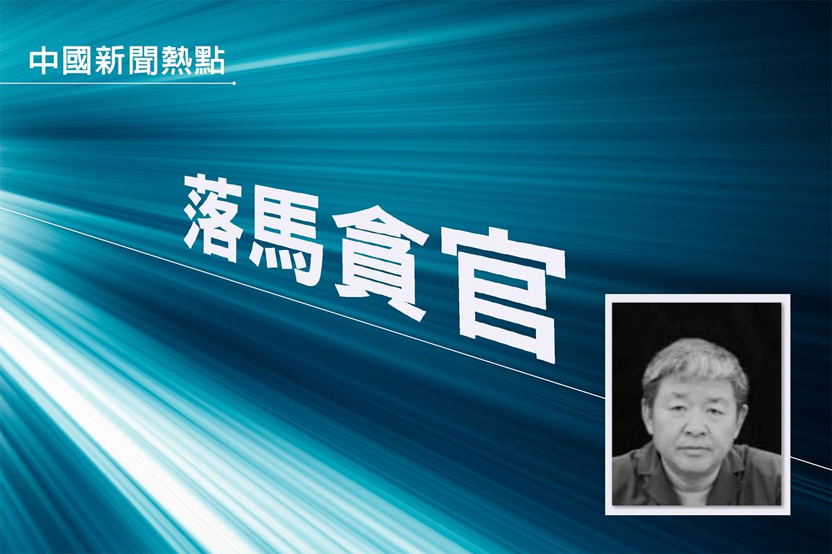 日前,中共山東濱州市中級法院前黨組書記、院長吳聲被立案審查調查及被「雙開」。(大紀元合成)