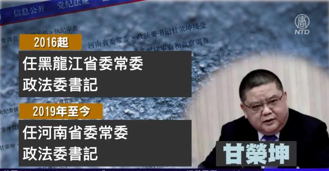 2021年6月1日,河南省政法委書記、原黑龍江省政法委書記甘榮坤,落馬被查。(新唐人合成圖片)