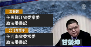 河南政法委書記甘榮坤落馬 利用職權迫害法輪功
