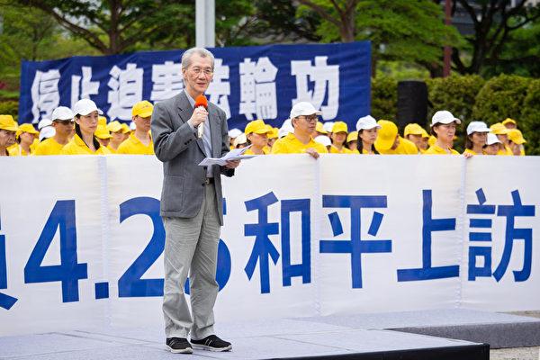 為紀念「4.25和平上訪」,台灣部份法輪功學員近千人4月25日在台北市政府前舉行記者會。圖為台大政治系名譽教授明居正致詞。(陳柏州/大紀元)