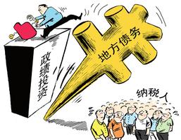 中共地方債陷危機 隱性債務高達43萬億