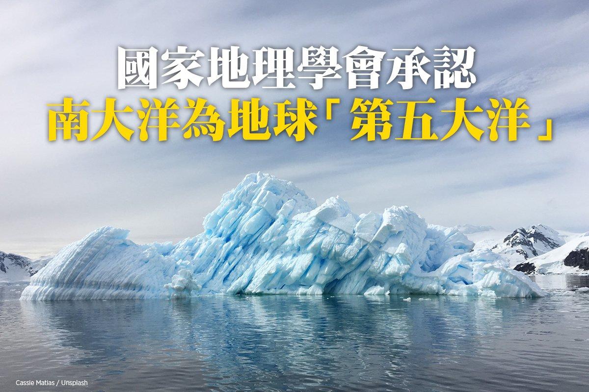 美國國家地理學會2021年6月8日正式將南大洋認證為世界第五大洋。(Cassie Matias/Unsplash)