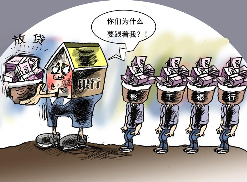 中國的影子銀行包括信託公司、P2P借貸平台和其它類型的非銀行金融機構等。(大紀元資料室)