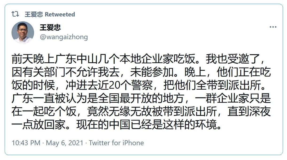 廣東中山市近10位民營企業家聚餐時,被當地警察驅散。(王愛忠推特截圖)