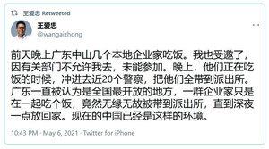 中共黨慶加強控制 廣東民營企業家聚餐遭驅散