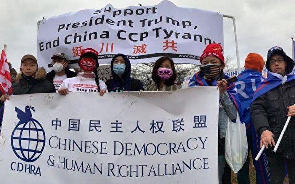1月6日,姚戈(右一)與友人參與國會山莊前的和平集會。(姚戈提供)