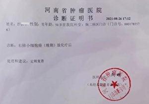 河南單親媽媽出示父親腫瘤證明書,要求兌付被拒。(網絡截圖)