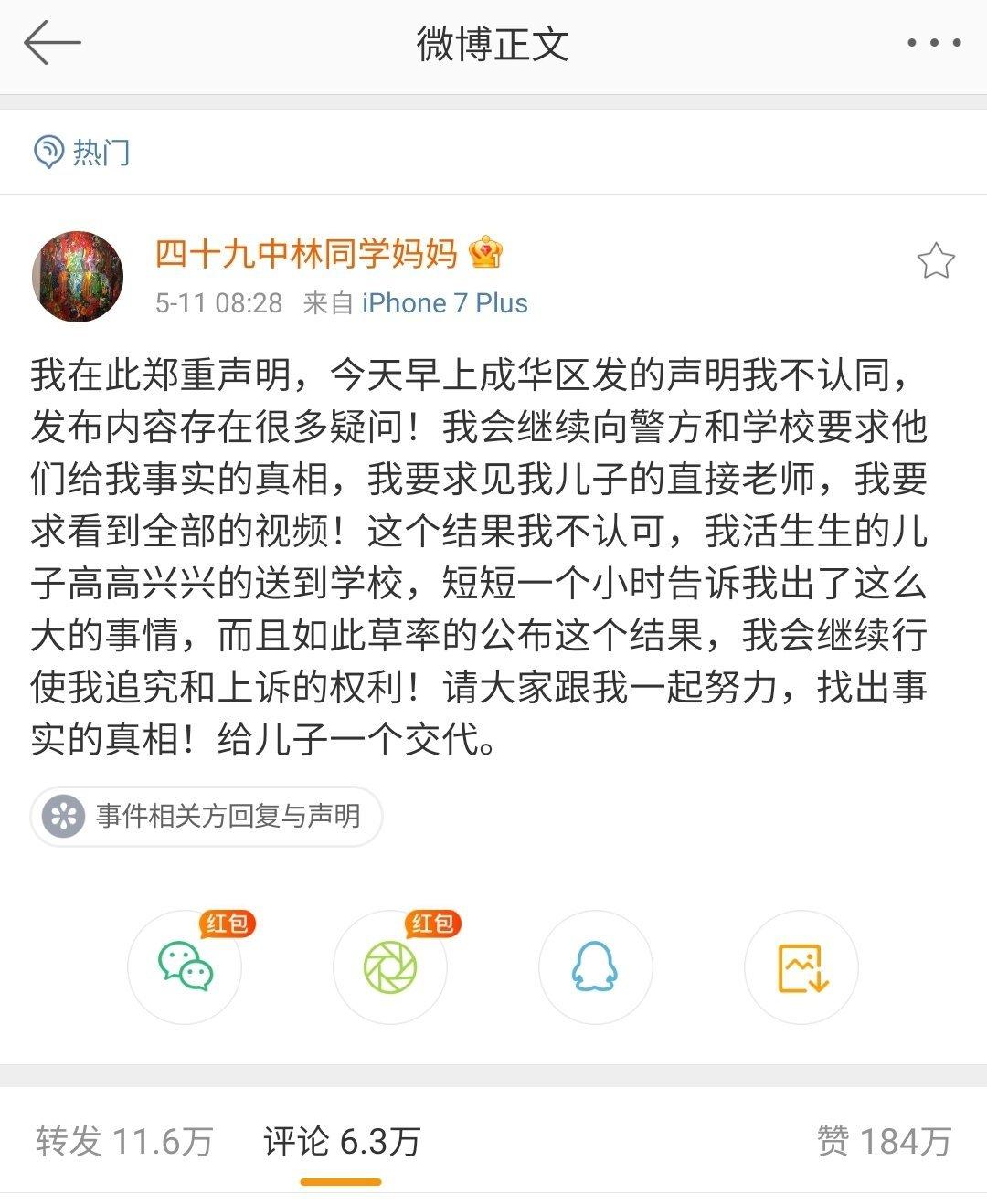 死者母親表示不認同成華區聲明。(微博截圖)