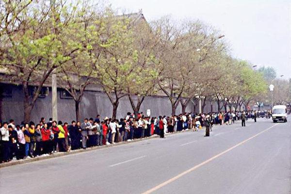 1999年4月25日,上萬名法輪功學員到北京中南海一側的國務院信訪辦上訪,被稱作中國上訪史上「規模最大、最理性平和、最圓滿」的和平上訪。圖為秩序井然的四.二五上訪民眾。(明慧網)