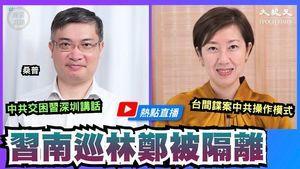 【珍言真語】桑普:習近平南巡上演障眼法