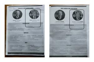 美華人協選會散佈特朗普假消息 律師:誹謗