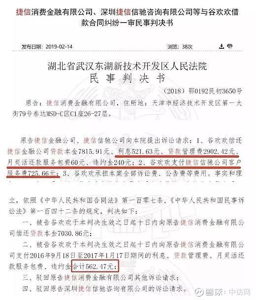 2019年2月份,一份中國裁判文書網公開的判決書,更是坐實了捷信消費金融存在放「高利貸」的行為。(中國裁判文書網截圖)