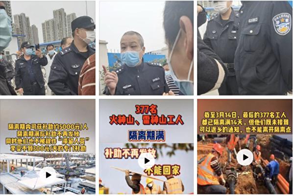 雷神山建設勞務人員遭不公平對待,於網上曝光。(網絡截圖)