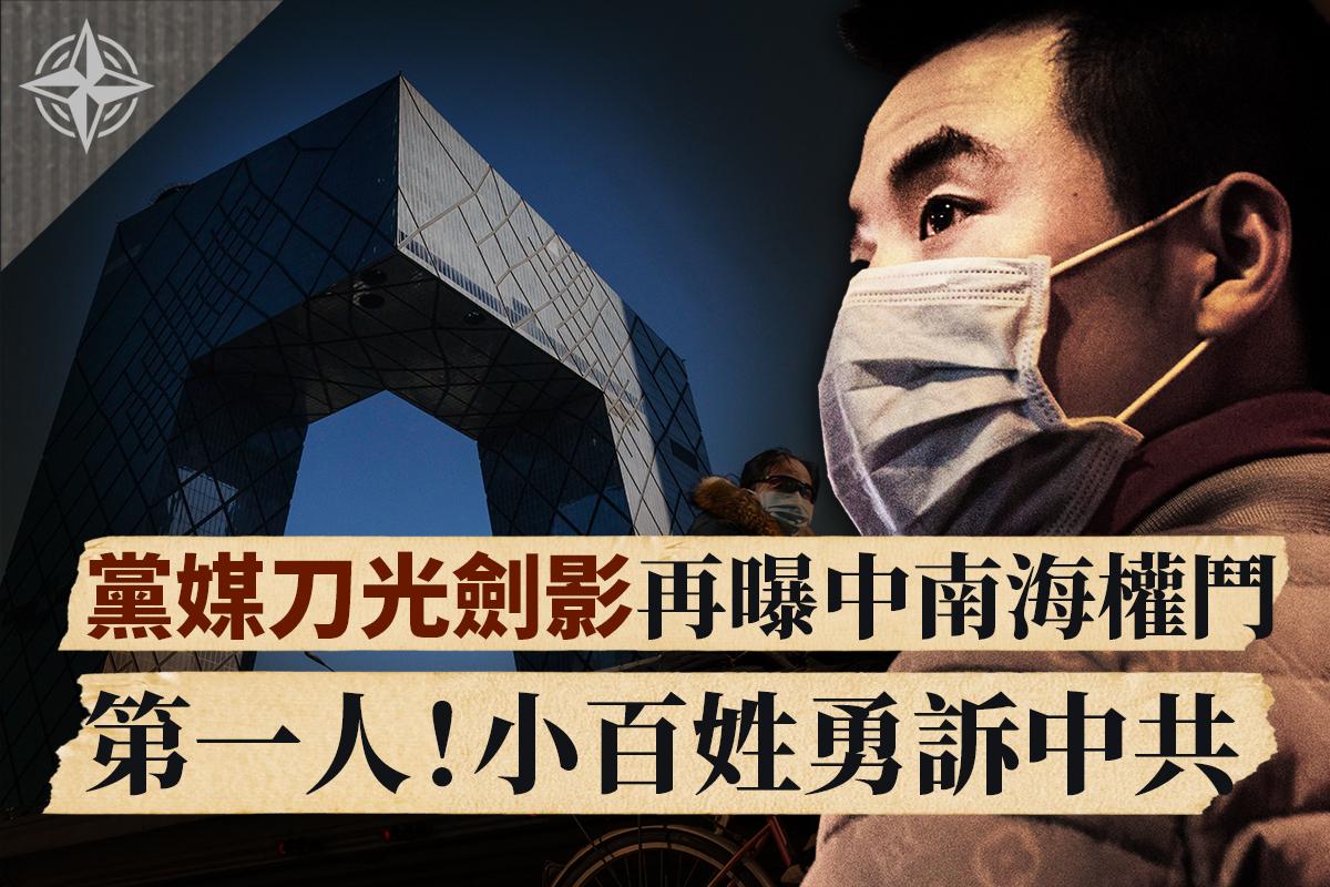 黨媒借刀殺人再曝權鬥,大陸公務員勇告湖北政府。(大紀元合成)