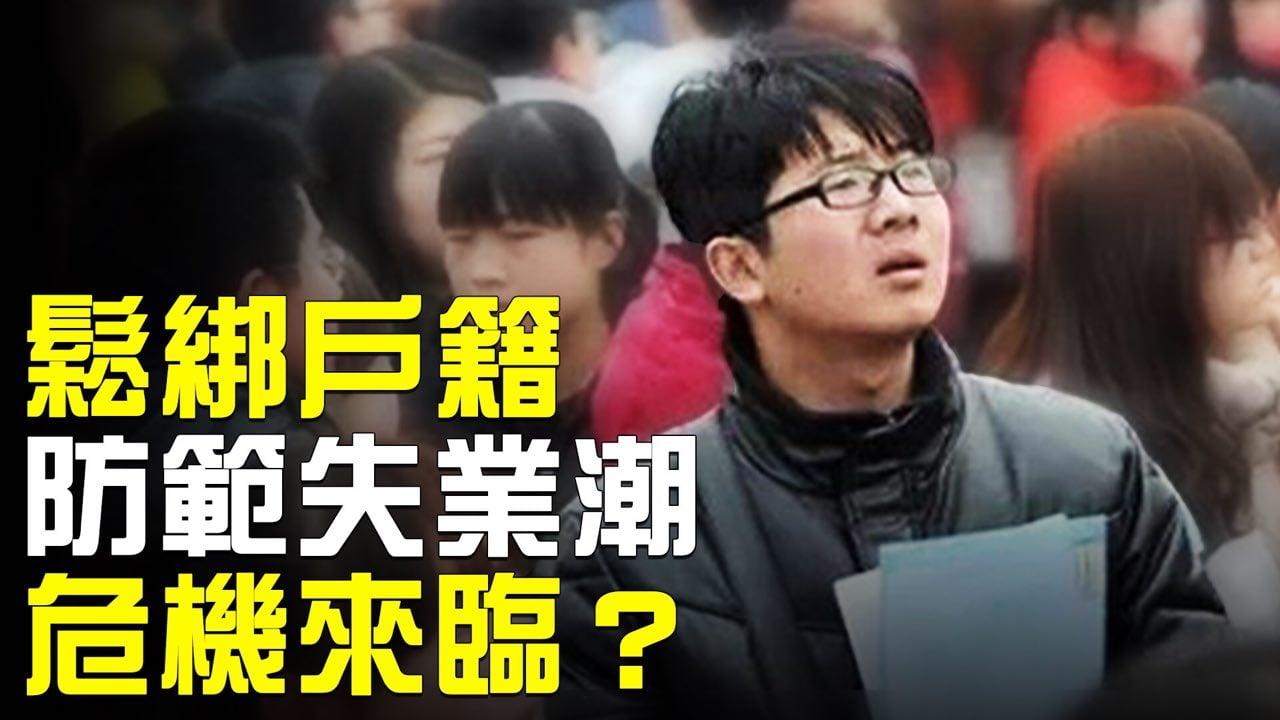 中共近日發文鬆綁戶籍,並提防範失業潮,中國的經濟和就業形勢有多嚴峻?(新唐人合成)