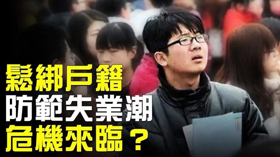 【熱點互動】鬆綁戶籍防範失業潮 危機來臨?