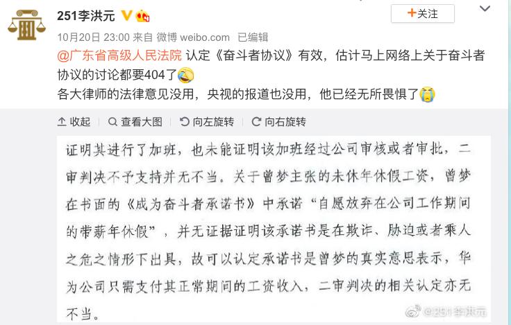 2020年10月20日,前華為員工李洪元發了一條關於廣東高級法院認定《奮鬥者協議》有效的微博,引發熱議。(微博截圖)