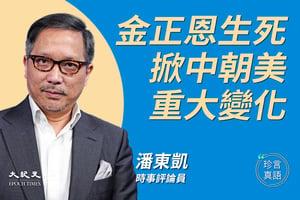 【珍言真語】潘東凱:金正恩生死 牽中美朝格局