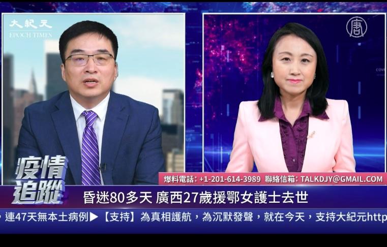 歡迎收看新唐人、大紀元5月29日的「疫情追蹤」每日聯合直播節目。(大紀元)