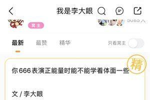 李承鵬:你表演正能量時能不能學著體面些