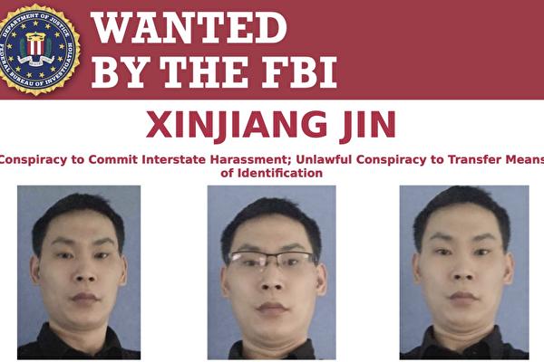 12月18日,美國布魯克林聯邦法院指控美國一家公司的中國僱員金新疆(音譯,Xinjiang Jin」),並發出逮捕令,因金涉嫌串謀實施跨國騷擾,非法給其他人設立假身份。(圖片來源:FBI)