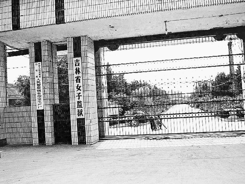 法輪功學員姜春賢冤死 17年後傳出更多真相