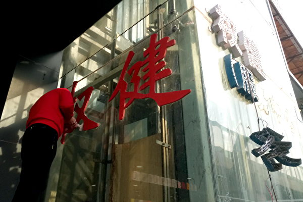 天津權健公司董事長束昱輝獲刑8年。圖為權健鄭州分公司。(大紀元資料室)