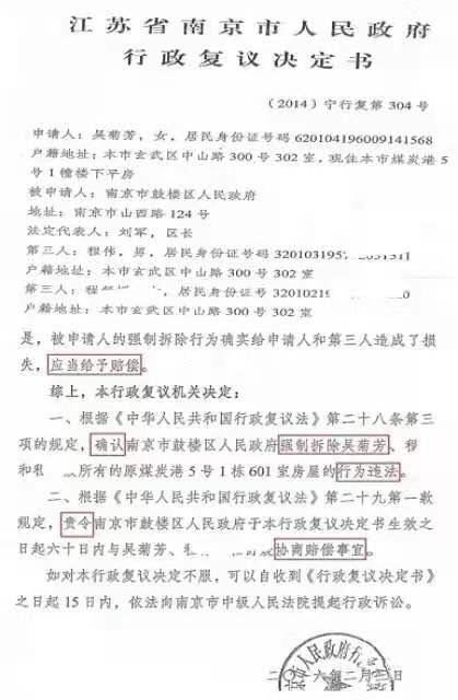 江蘇省南京市政府行政覆議決定書。(受訪者提供)