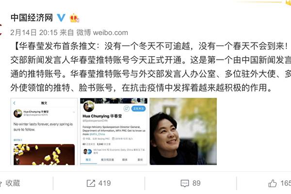 中共外交部發言人華春瑩上推,遭到牆內外民眾的夾擊與痛罵。截圖為大陸官媒官方微博報道。(網絡截圖)