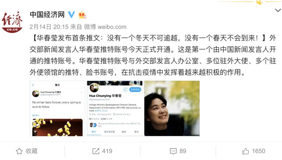 槓上美國務卿 華春瑩再次說錯話被嘲