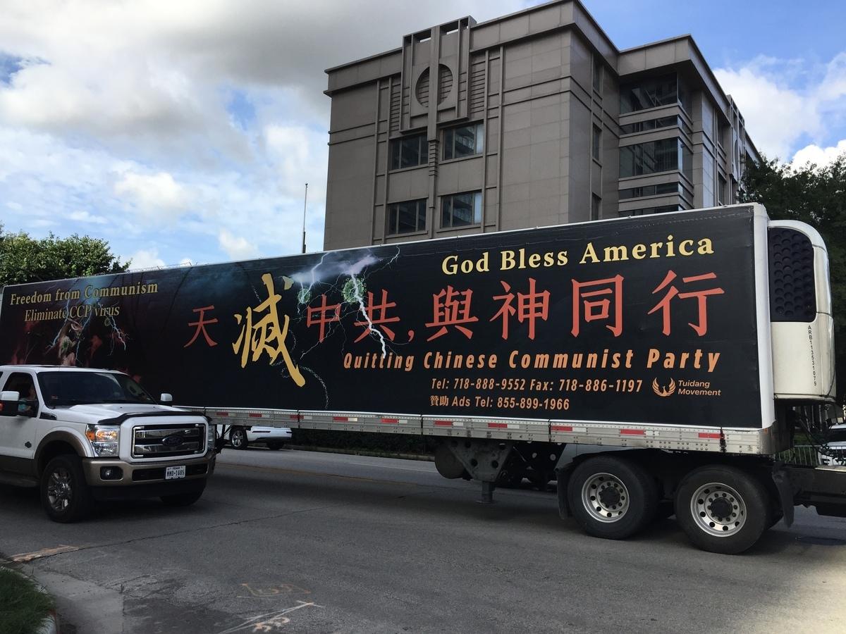 2020年7月24日,美國德州侯斯頓,中共駐侯斯頓總領事館關閉,一輛掛有「天滅中共 與神同行」的卡車繞行四周。(大紀元)