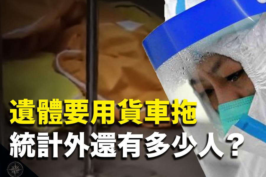 【十字路口】武漢醫生爆「遺體多到用貨車拖」