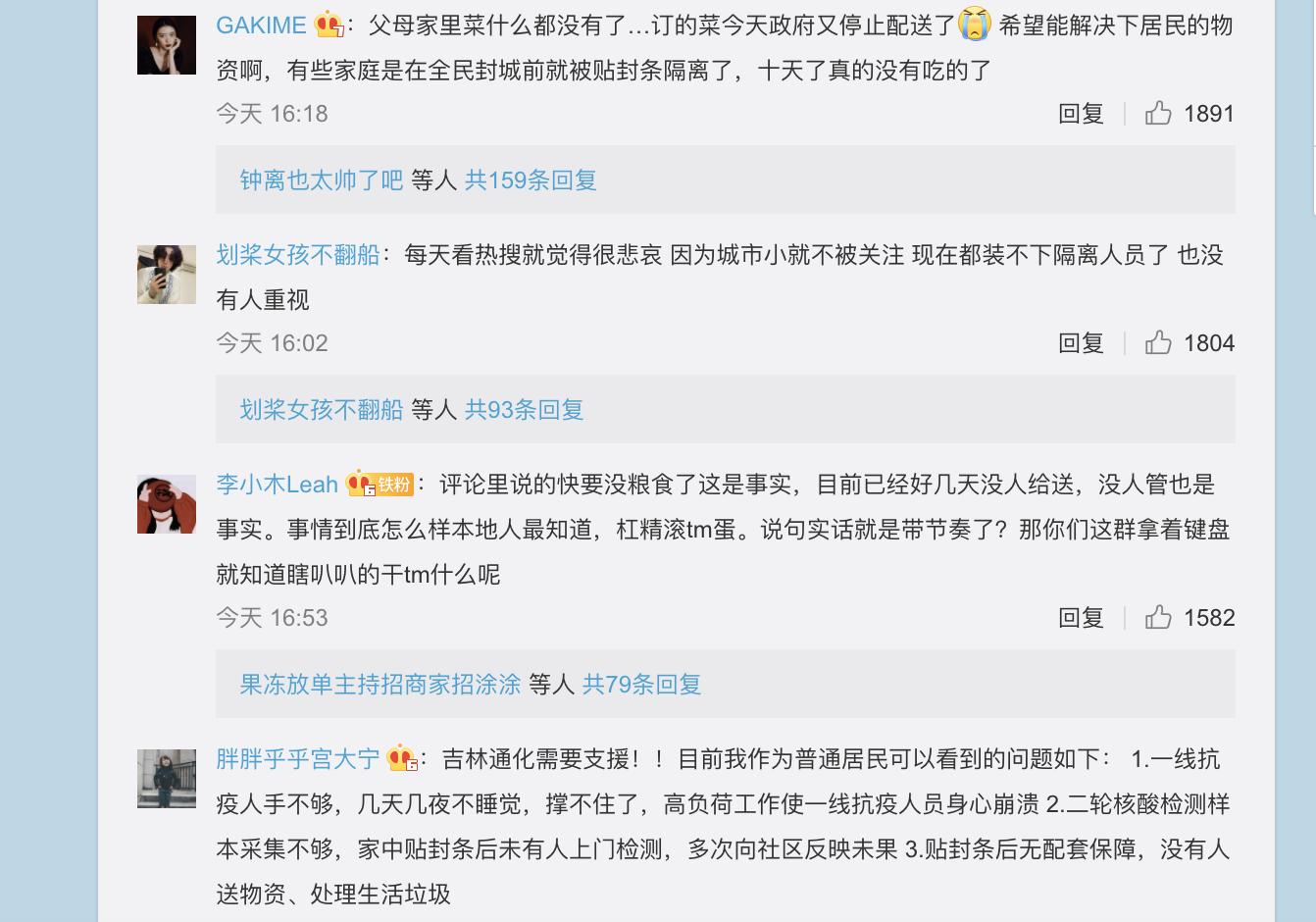 吉林省通化市實行「封戶令」,民眾缺糧斷糧情況嚴重。(微博截圖)