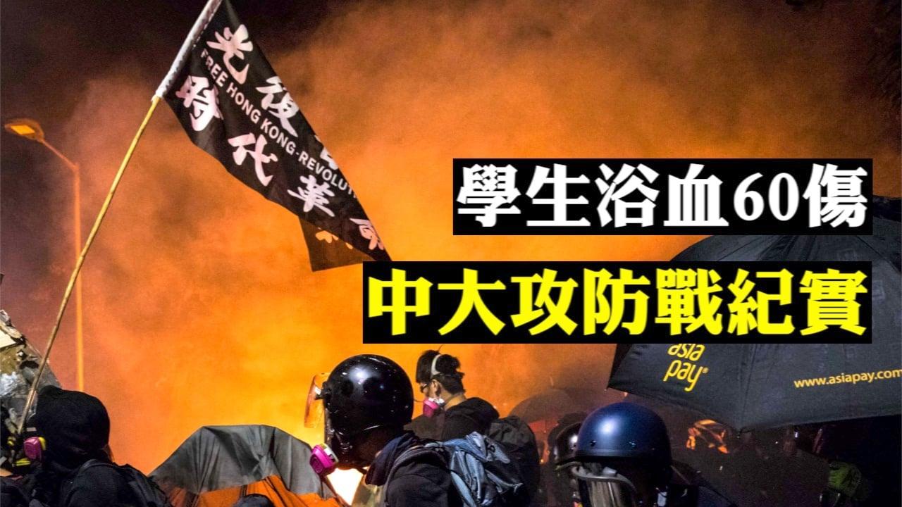 11月11日,港警衝擊中文大學,遭到學生抵制,狂射催淚彈和布袋彈,數十學生受傷,最後警方撤走。(新唐人合成)
