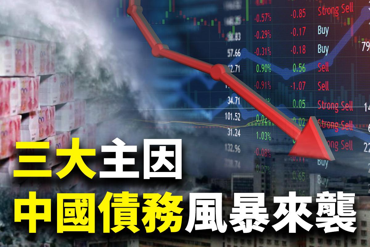 中國債務危機有多驚人?房企集體破產,會引爆中國金融海嘯?(大紀元合成)