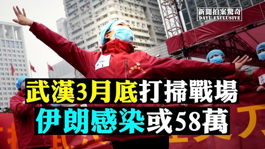 【拍案驚奇】他們緊挨中國 卻沒爆發中共病毒疫情
