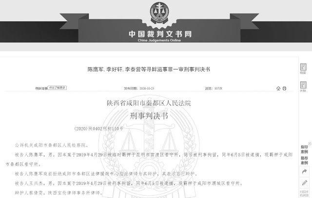 中國裁判文書網10月23日發佈的消息顯示,陝西咸陽13名網民,因為言論被判刑。(網頁截圖)