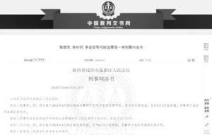 陝西13網民被指「傳播境外信息」被判刑