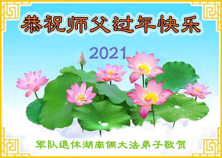 兩位軍隊退休的湖南法輪功學員在敬祝李洪志師父新年好(明慧網)