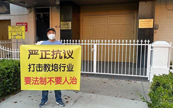 剛從大陸來到美國的Zayn手舉「要法制不要人治」的標語,抗議中共嚴打培訓教育行業,呼籲中國人民解體中共,讓中國政府體制邁向民主、法治化。(Zayn提供)