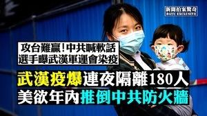 【拍案驚奇】武漢疫爆百人隔離 美要推倒防火牆