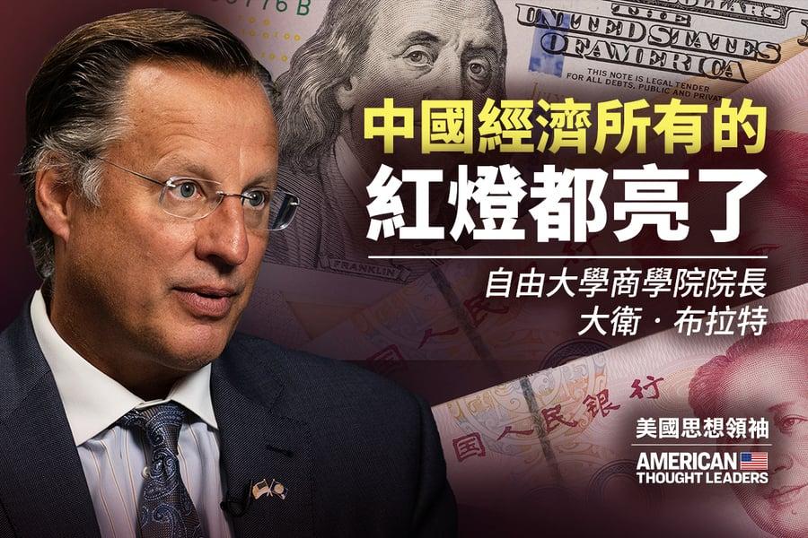 【思想領袖】布拉特:中國經濟所有紅燈亮了