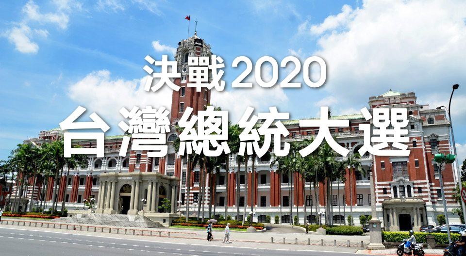 路透社表示,台灣總統大選將為民主台灣與獨裁中共之間的關係設定方針,具有潛在的全球影響力。(維基百科/大紀元合成)