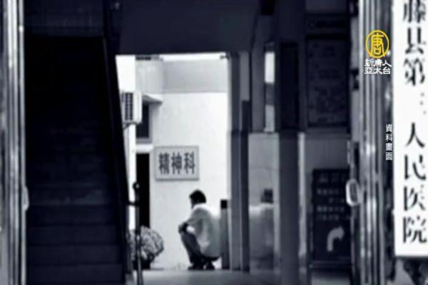 在中國大陸,精神病人的診治被指存在不專業、不道德、濫用標準等問題。(授權影片截圖)
